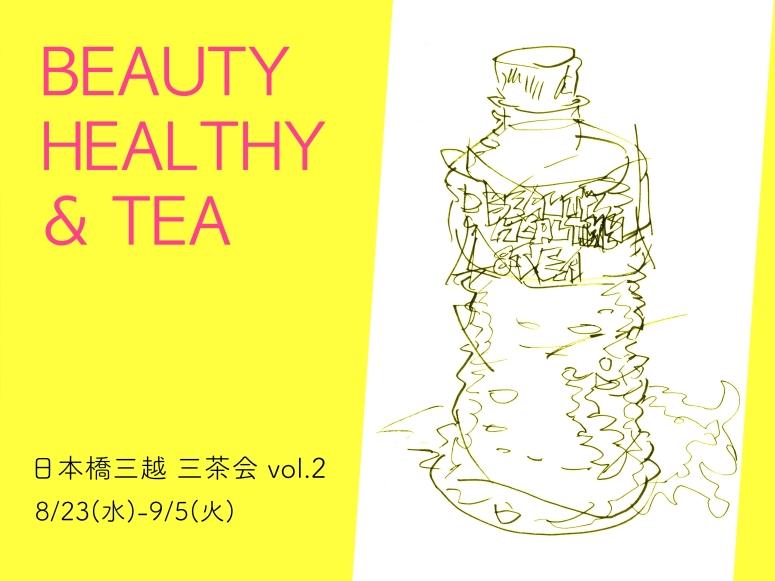 茶ガールパネル用_02.jpg